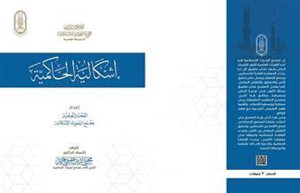 """""""البحوث الإسلامية"""": """"إشكالية الحاكمية"""" أحدث إصداراتنا في مواجهة جماعات العنف   صور"""