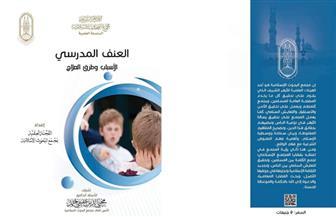 """""""العنف المدرسي"""" يجذب رواد معرض الكتاب إلى جناح مجمع البحوث الإسلامية"""