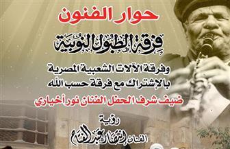 حوار الفنون المصرية والأندونيسية في قبة الغوري الأحد المقبل