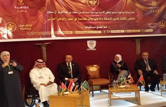 انتهاء فاعليات الملتقى الثالث لذوى الإعاقة فى الوطن العربى