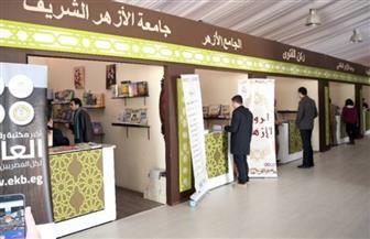 8 كتب بأقلام أعضاء مجلس حكماء المسلمين في جناح الأزهر بمعرض الكتاب