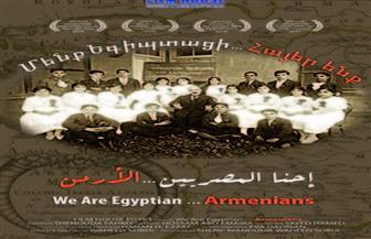 """عرض فيلم """"إحنا المصريين الأرمن"""" بنادي سينما الثلاثاء"""