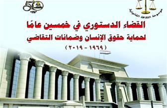 معرض القاهرة للكتاب يحتفل باليوبيل الذهبي للقضاء الدستوري