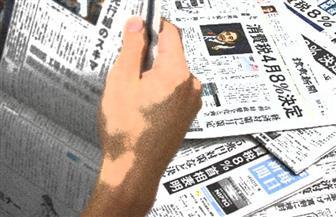 إرسال خطابات تهديد بها مادة شديدة السمية لصحف وشركات يابانية