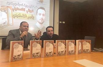 """الفلسطيني باسم خندقجي يوقع روايته """"خسوف بدر الدين"""" بمعرض الكتاب على الرغم من قيد الأسر"""
