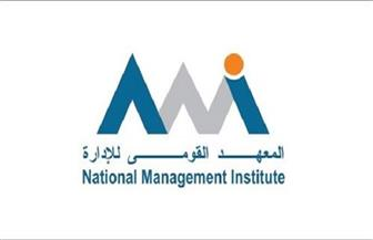 «القومي للإدارة»: المراجعة الداخلية بالحكومة تتيح التقارير السليمة للجهات الرقابية