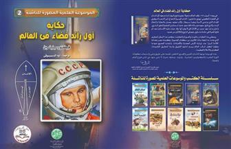 """""""يوري جاجارين"""".. حكاية أول رائد فضاء في كتاب جديد عن المؤسسة المصرية الروسية"""