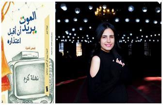 """نهلة كرم لـ""""بوابة الأهرام"""": أهدي وصولي لقائمة ساويرس القصيرة لمكاوي سعيد"""