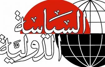 """مجلة """"السياسة الدولية"""" تستوفي معايير اعتماد """"معامل التأثير والاستشهاد العربي"""""""