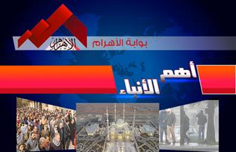 """موجز لأهم الأنباء من """"بوابة الأهرام"""" اليوم الأحد 6 يناير 2019   فيديو"""