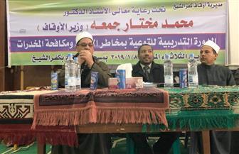 ندوة دينية للأئمة حول مكافحة المخدرات بكفر الشيخ | صور
