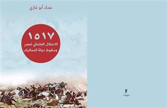 عماد أبوغازي يناقش أسباب الاحتلال العثماني وتوصيفه في كتاب جديد