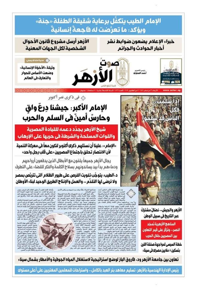 شيخ الأزهر يجدد دعمه للقيادة المصرية والجيش والشرطة فى حربها على الإرهاب