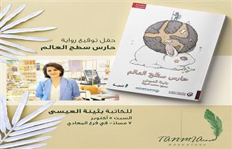 """السبت.. توقيع """"حارس سطح العالم"""" للكويتية بثينة العيسي بـ""""تنمية"""""""