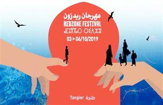 """المورد الثقافي يطلق مهرجان """"ريدزون 2019"""" في طنجة الخميس المقبل"""
