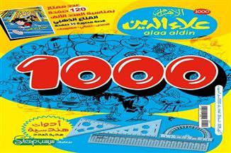 احتفالاً بالعدد الـ1000ـ.. علاء الدين تفاجئ القراء بمحتوى مميز