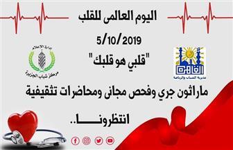 مركز شباب الجزيرة يحتفل باليوم العالمي للقلب لنشر الوعي الصحي