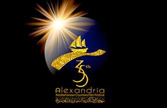 اليوم.. انطلاق الدورة الـ 35 لمهرجان الإسكندرية السينمائي