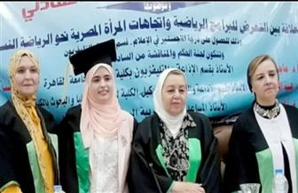 دراسة: المرأة المصرية أصبحت إيجابية نحو الرياضة فى عهد الرئيس السيسي