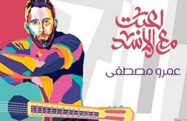 عمرو مصطفى يطرح  ياما وياك أسيت  على يوتيوب من ألبوم لعبت مع الأسد  فيديو -