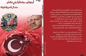 """""""البتاكوشى"""" يكشف سلسال الدم والخيانة في """"أردوغان وخطايا بني عثمان"""""""