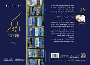 """""""البوكر"""" رواية جديدة للسعودية هيلانة الشيخ"""
