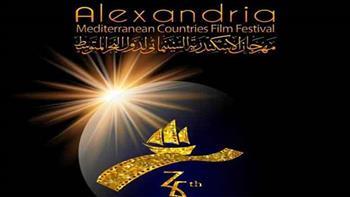 افتتاح وختام «الإسكندرية السينمائي» بالمسرح الروماني