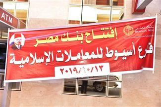 محافظ أسيوط يفتتح الفرع الإسلامي لبنك مصر بمقره الجديد