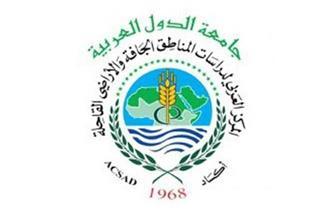 """""""بحوث الصحراء"""" يعقد دورة تدريبية حول إدارة الموارد المائية بالساحل الشمالي الغربي بالتعاون مع """"أكساد"""""""