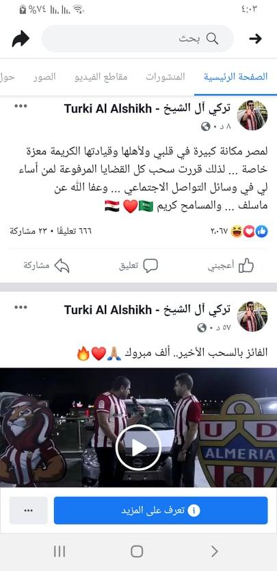 تركي آل الشيخ يعلن تنازله عن القضايا