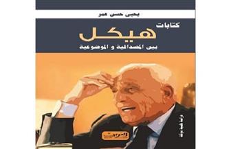 """""""كتابات هيكل بين المصداقية والموضوعية"""" بمكتبة مصر الجديدة.. غدا"""
