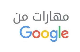 «جوجل» تضيف ميزات جديدة إلى برنامج «مهارات»