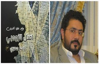 """وليد علاء الدين: """"اقتل الزومبي"""" مناقشة لواقع الحياة المصرية بأدوات التحليل الثقافي"""