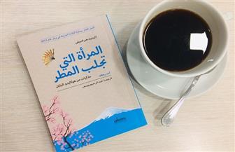 """""""المرأة التي تجلب المطر"""" كتاب جديد يخترق المجتمع الياباني"""