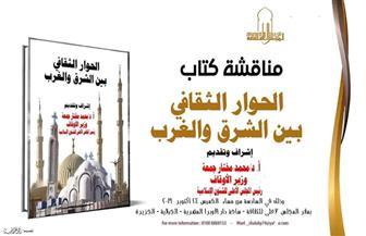 """مناقشة كتاب """"الحوار الثقافي بين الشرق والغرب"""" بالأعلى للثقافة.. الأربعاء"""