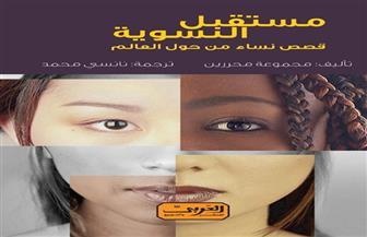 """""""قصص نساء حول العالم"""" في كتاب جديد من العربي للنشر"""