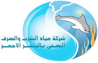 """""""مياه البحر الأحمر"""" تعلن خطة طوارئ لمواجهة الأزمات والسيول بالمحافظة"""