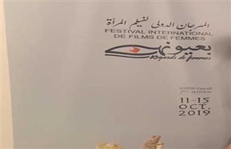 """فيلم """"صحبة"""" يشارك في مهرجان بعيونهن بتونس"""