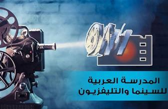 عروض أفلام المدرسة العربية للسينما والتليفزيون في مركز الهناجر.. غدا