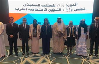 وزيرة التضامن تترأس افتتاح أعمال الدورة 73 للمكتب التنفيذي لمجلس وزراء الشئون الاجتماعية العرب | صور