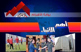 """موجز لأهم الأنباء من """"بوابة الأهرام"""" اليوم الخميس 17 أكتوبر 2019   فيديو"""