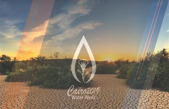 غدا.. إقامة معرض «سفراء المياه» للأطفال على هامش فعاليات أسبوع القاهرة الثاني للمياه