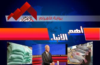 موجز لأهم الأنباء من «بوابة الأهرام» اليوم الجمعة 18 أكتوبر 2019 | فيديو