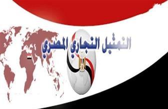 «التمثيل التجاري»: نعمل بقوة للنهوض بالاقتصاد المصري وخدمة أبنائه بالخارج