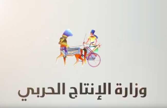 الإنتاج الحربي تصدر الفيديو السابع من حملة اعرف وزارة بلدك