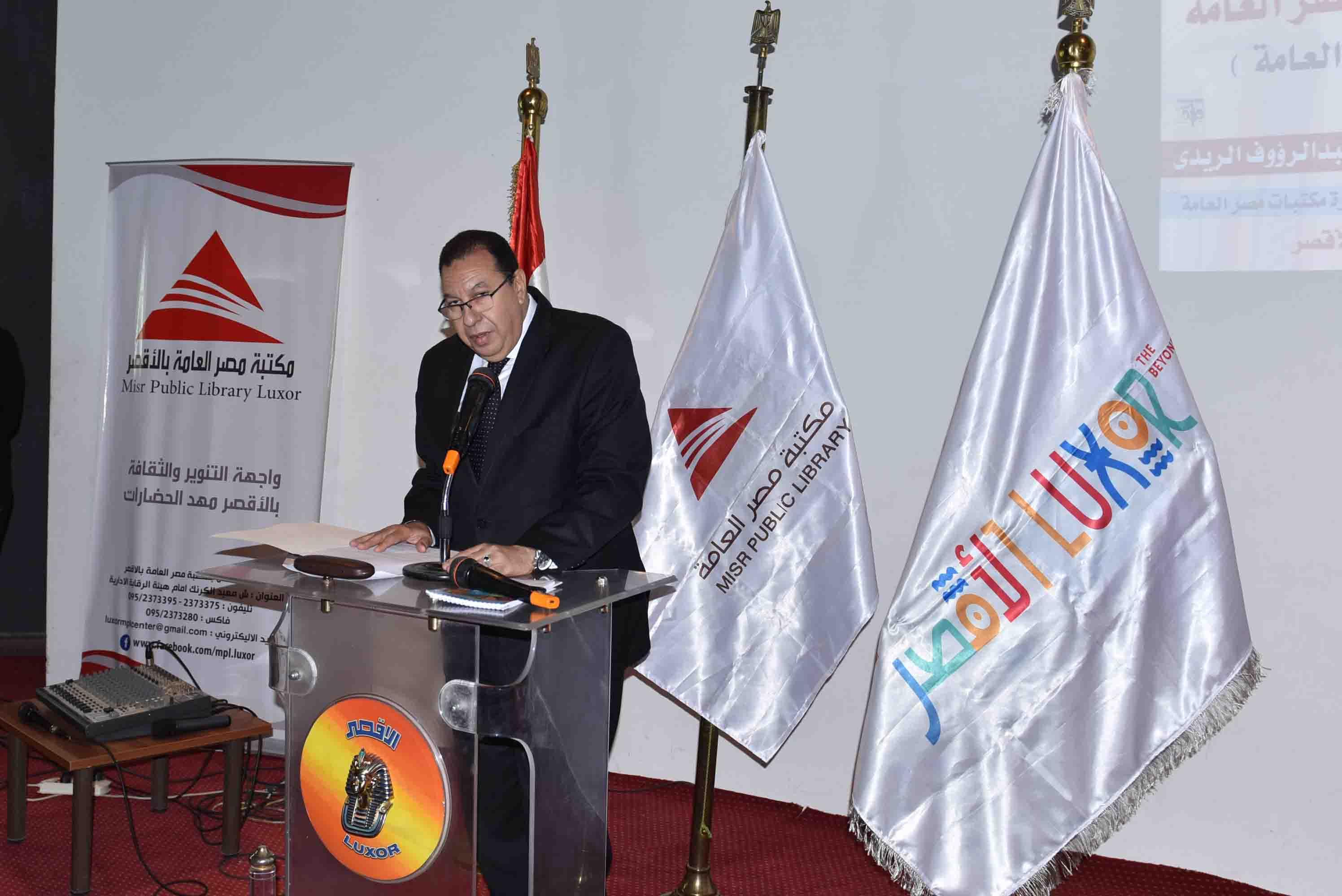 الملتقى الدوري الثامن لمديري مكتبات مصر