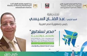 """""""التجارة والصناعة"""" تستقبل أحد مستثمري مؤتمر """"مصر تستطيع"""" لمناقشة آليات تسويق المنتج المصري خارجيا"""