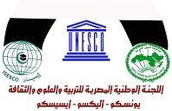 اللجنة الوطنية المصرية لليونسكو تشارك في الاجتماع الـ20 لأمناء اللجان الوطنية للألكسو بتونس