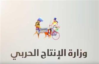 """""""الإنتاج الحربي"""" تصدر الفيديو السابع من حملة """"اعرف وزارة بلدك"""""""