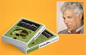 """أبوغازي ومغيث يناقشان """"رسائل من مصر"""".. الأربعاء المقبل"""